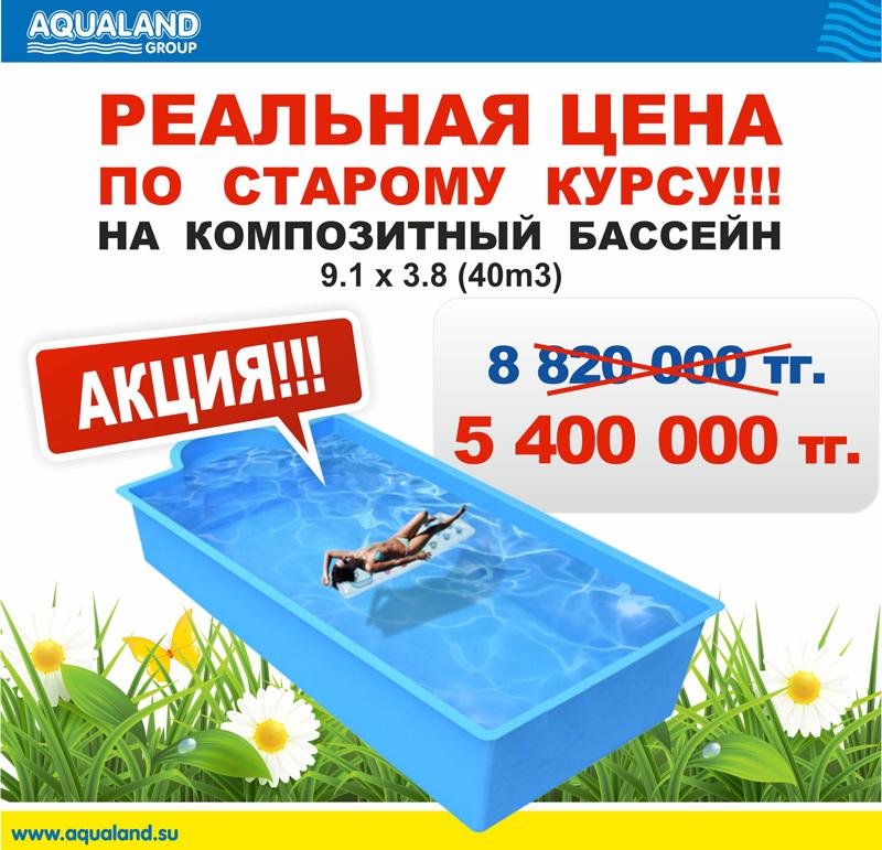 Композитные бассейны в Казахстане